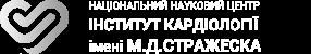 Інститут кардіології імені академіка М.Д. Стражеска Logo